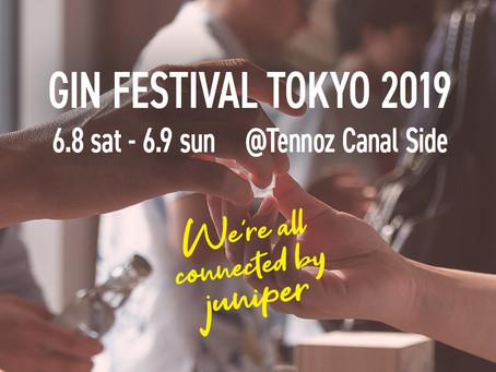今話題のジン200種を自由に体験!「ジンフェスティバル東京 2019」の開催が決定!天王洲運河沿いでワールド・ジン・デイを祝おう