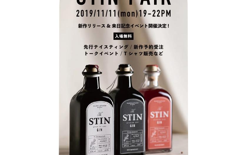 「STIN GIN」新作リリース&生産者来日記念イベントを11/11に開催!