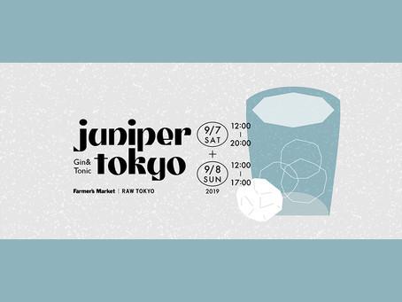 クラフトジン&ジュニパーベリーのイベント「JUNIPER TOKYO」9/7-8@青山ファーマーズマーケットにて初開催!