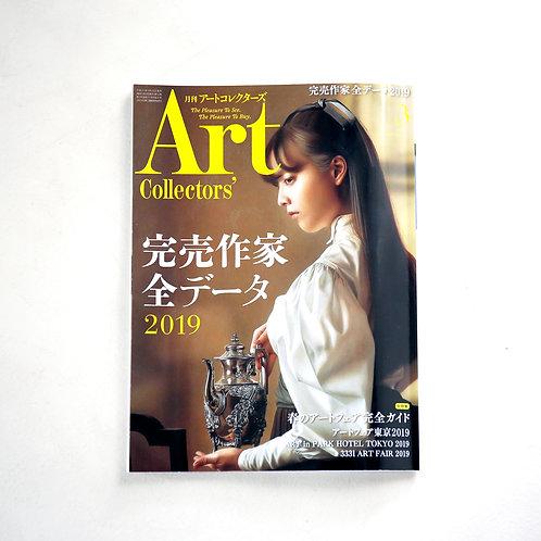 月刊 ART collectors 2019年3月号