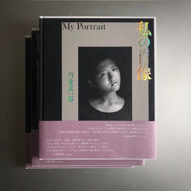 写真集「私の肖像」購入先リスト&個展プレスリリース