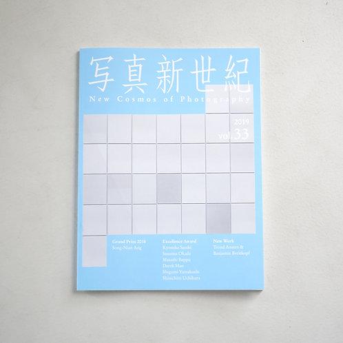 キヤノン写真新世紀 2019 冊子