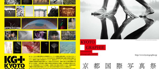 2016京都国際写真祭KG+