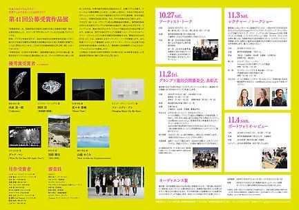 2018_flyer_uchi_ol.jpg
