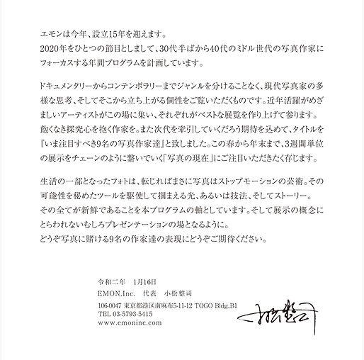20200115EmonNewsLetter_jp.jpg
