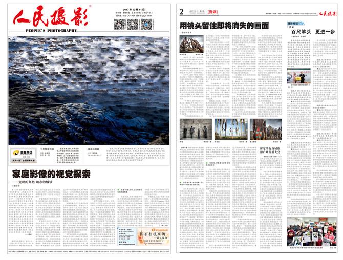 中国プロフェッショナルフォトグラフィー