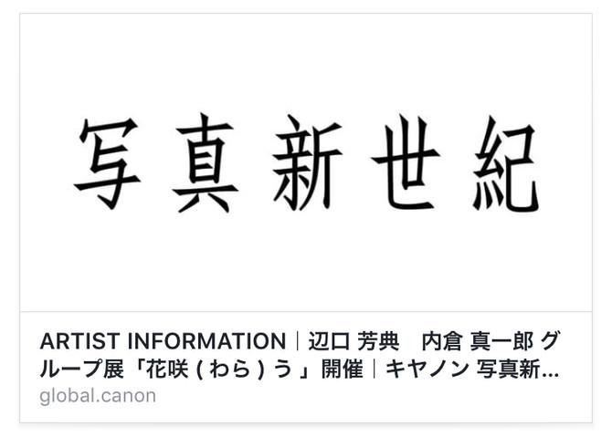 "Canon写真新世紀 作家情報 BLOOM GALLERY""花咲""展"