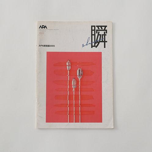 APA新鋭展 2005「瞬」