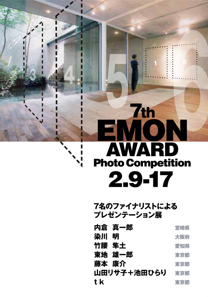 7th EMON PHOTO AWARD プレゼンテーション展