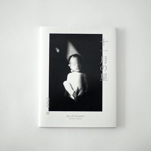 写真集「十一月の星」限定100部