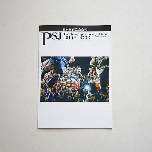 日本写真協会 2019年476号