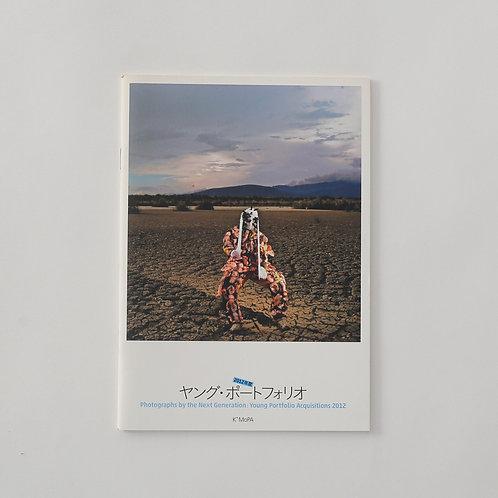 2012年度ヤング・ポートフォリオ 小冊子