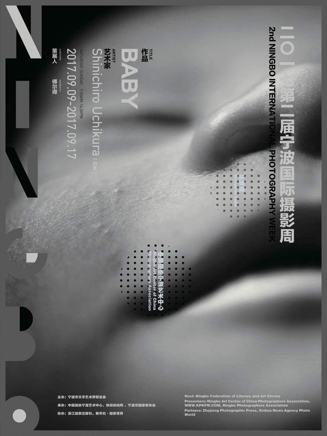 the 2nd Ningbo International Photography Week in China「BABY」写真展開催