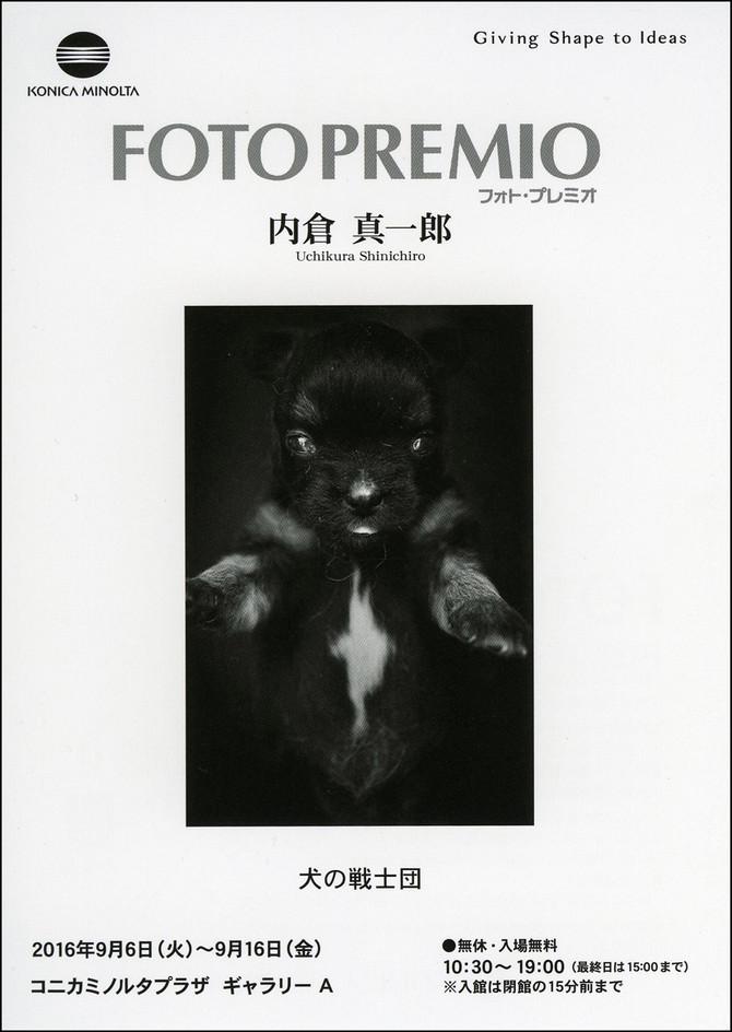 コニカミノルタフォト・プレミオ受賞・個展開催