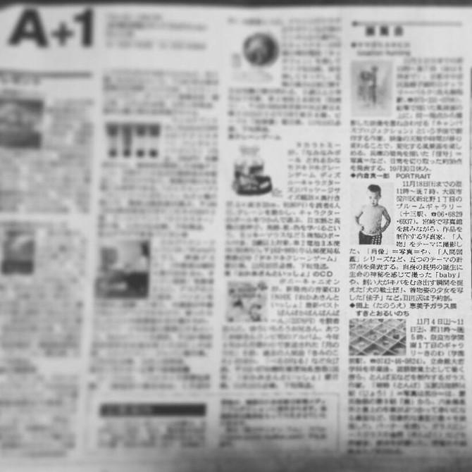 朝日新聞夕刊 関西版「A+1」