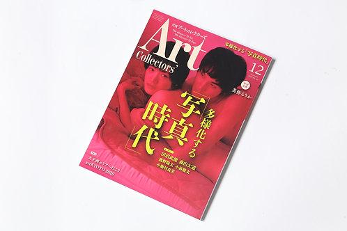 月刊アートコレクターズ12月号
