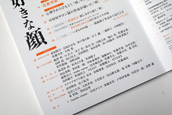 ARTcollectors'(アートコレクターズ) 2021年 11月号_0004.JPG
