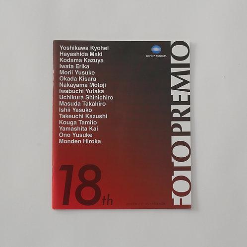 コニカミノルタフォトプレミオ2017年図録
