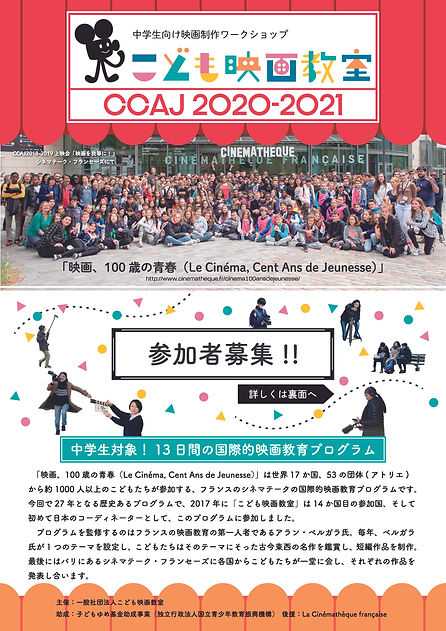 【オモテ】CCAJ2020-2021_ol.jpg