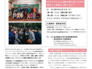 こども映画教室CCAJ 2018-2019 <br>完成披露上映会