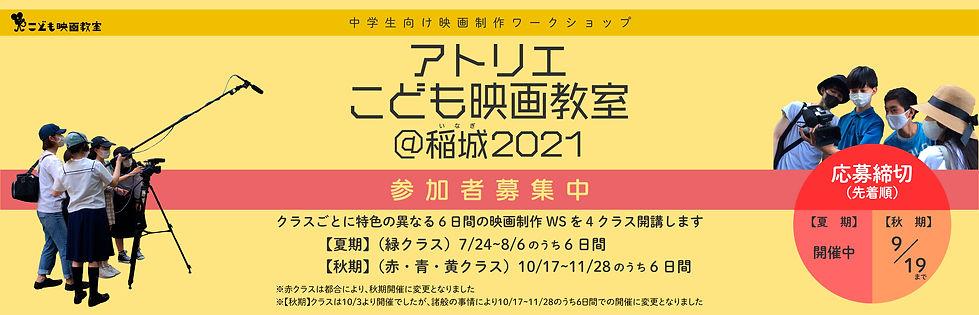 アトリエ2021バナー_秋期クラス変更0726v03-01.jpg
