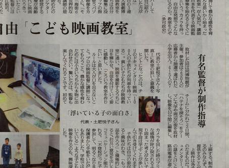 2016年2月5日の読売新聞夕刊で「こども映画教室」についての記事が掲載されました!