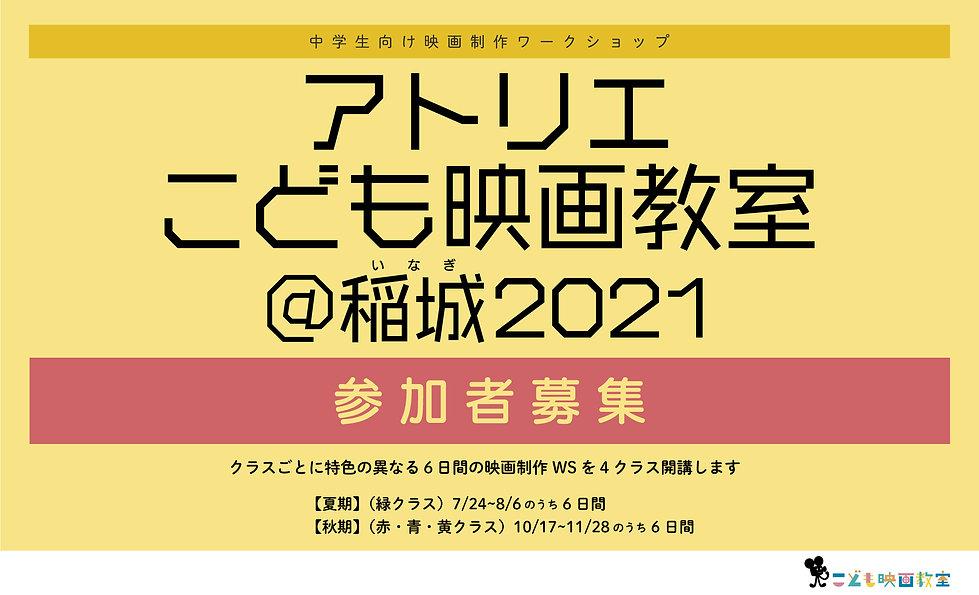 【参加者募集】アトリエこども映画教室_変更_0726.jpg