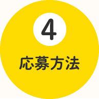 ボタン4.jpg