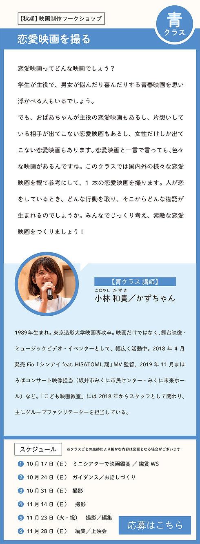 青クラスHP用_秋期クラス日程変更0726.jpg