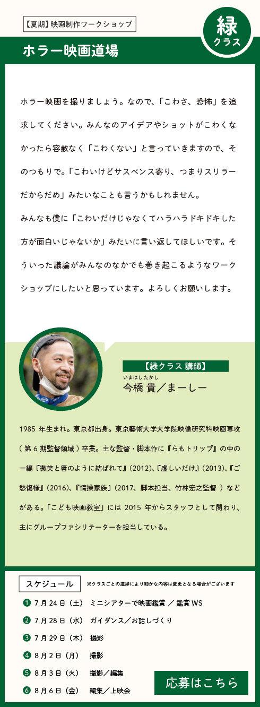 green_hp.jpg