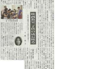 【日本経済新聞】こども映画教室が紹介されました