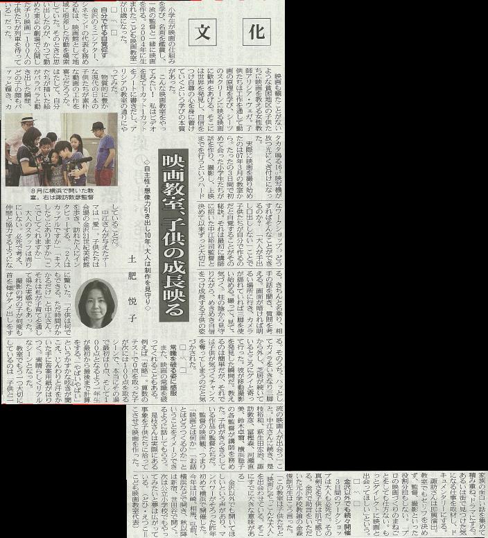 日経20140910文化欄-(1).png