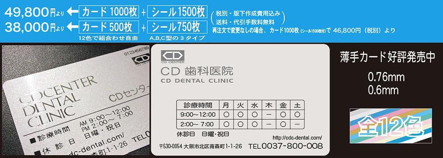 診察カード|診察券|カード診察