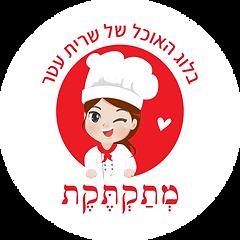לוגו מתקתקת בלוג האוכל של שרית עטר
