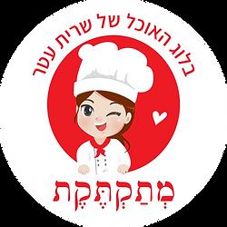 לוגו המתקתקת- עיגול.png