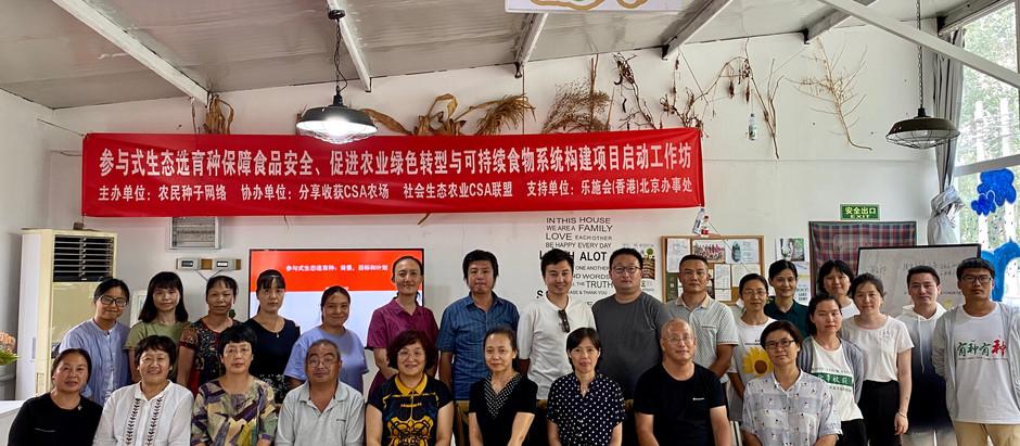 Coronavirus pandemic leads to demand increasing for organic food in China