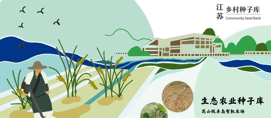 乡村种子库 | 生态种子:土地和餐桌重拾健康与丰盛生机