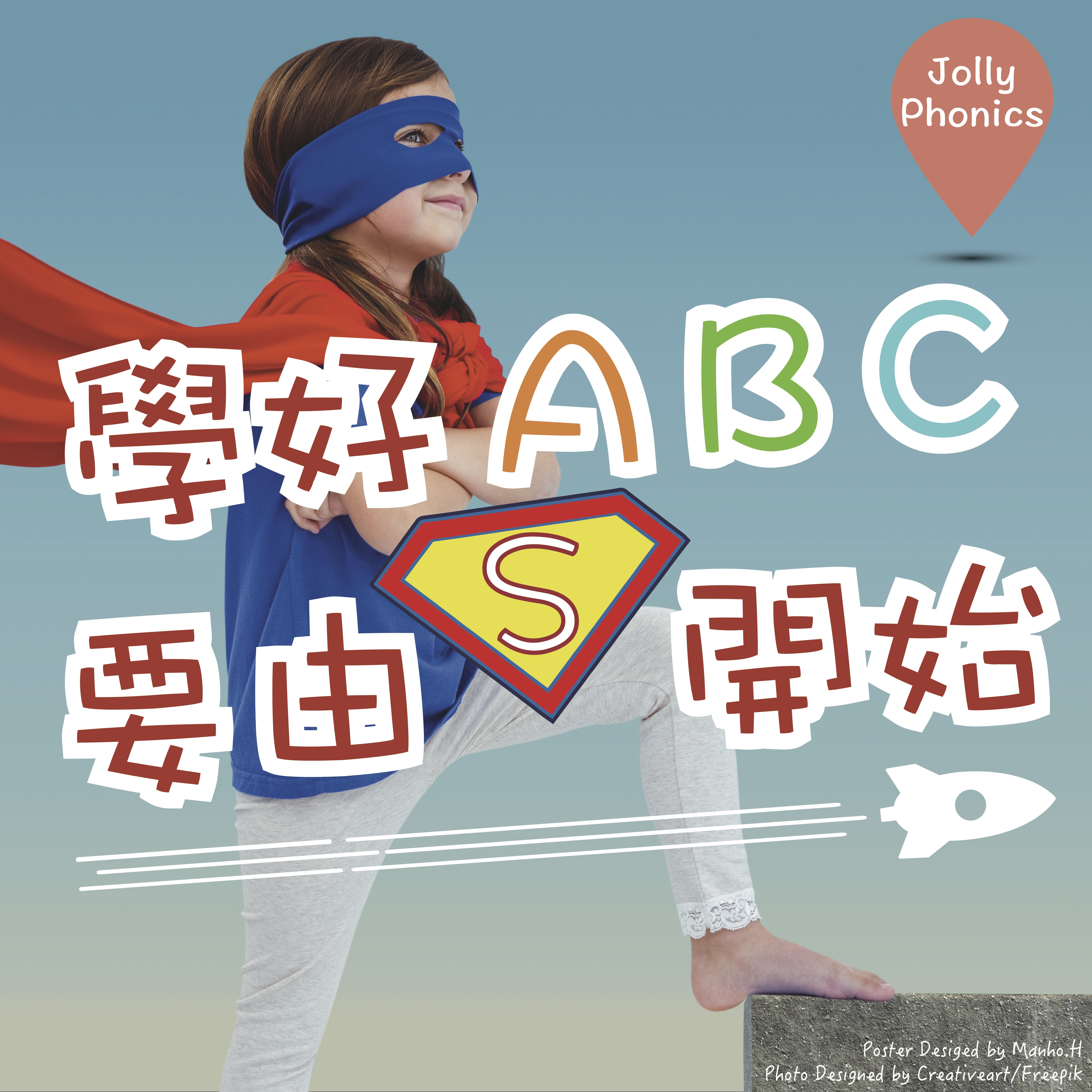 phonics website button-supergirl