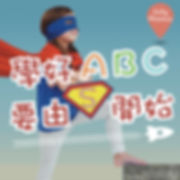 phonics website button-supergirl.jpg
