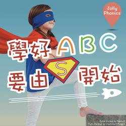phonics website button-supergirl