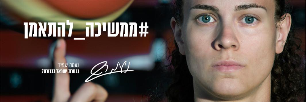 """נעמה שפיר, מתוך הקמפיין """"ממשיכה להתאמן"""""""