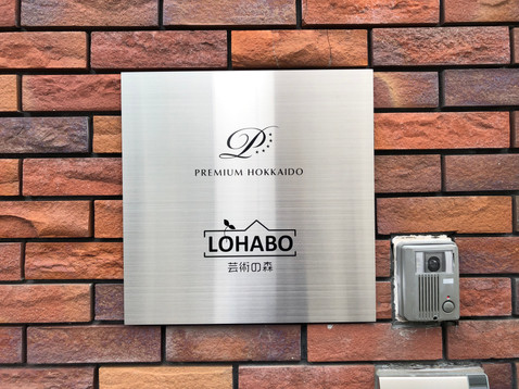 LOHABO芸術の森の看板