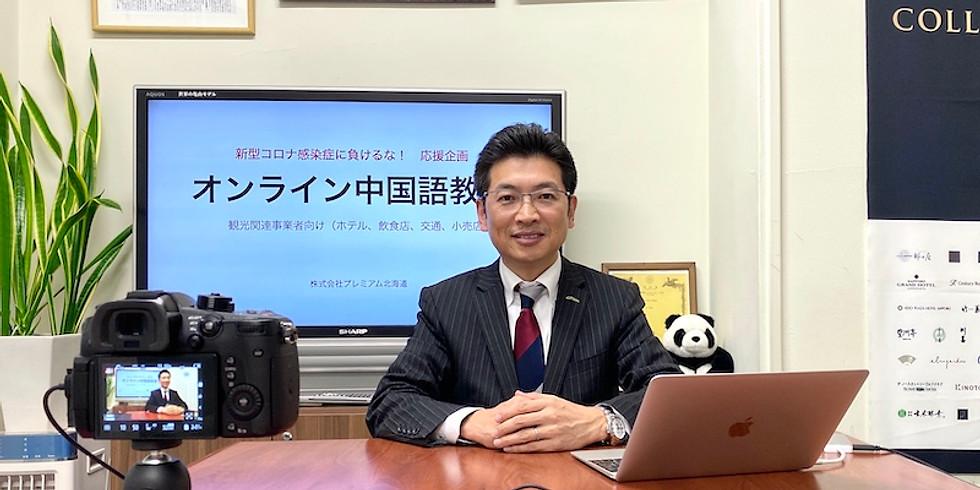 無料オンライン中国語教室(終了)