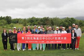 第3回北海道日中ゴルフ交流大会