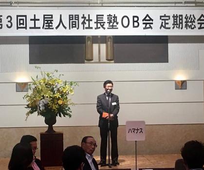 土屋人間社長塾OB会定期総会