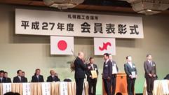 札幌商工会議所の会員表彰式