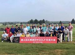 北海道日中ゴルフ交流大会