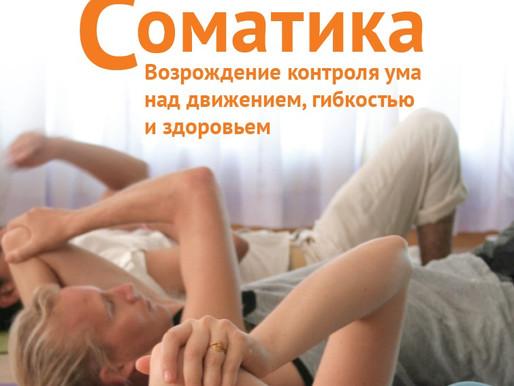Томас Ханна. Соматика: возрождение контроля ума над движением, гибкостью и здоровьем