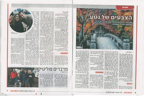 Netta Ganor on Zman Sharon (Ma'ariv) Local Newspaper