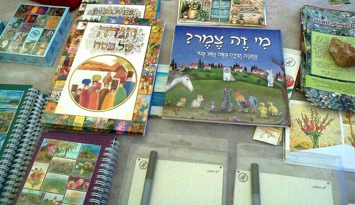 ספר הילדים 'מי זה צמר?' בדוכן של אמני הציור בפה וברגל באחד הירידים